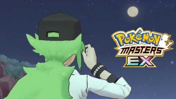 -N-揺れぬ思い- #PokemonMasters EX OST #ポケマスex BGM