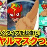 【ポケマス】全ての悪物理と相性抜群!ロイヤルマスクが無凸でも超優秀【チャンピオンバトルエリートモード/Pokémon masters】