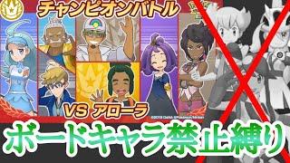 【ポケマス】ボード未拡張キャラのみでチャンピオンバトルアローラ編攻略【Pokémon masters EX】