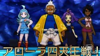 【ポケマス】チャンピオンバトル アローラ四天王に挑戦!